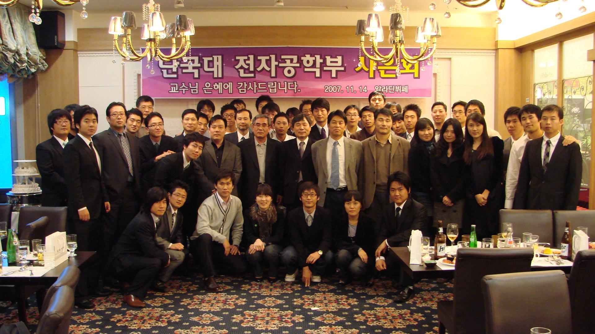 20071114사은회외